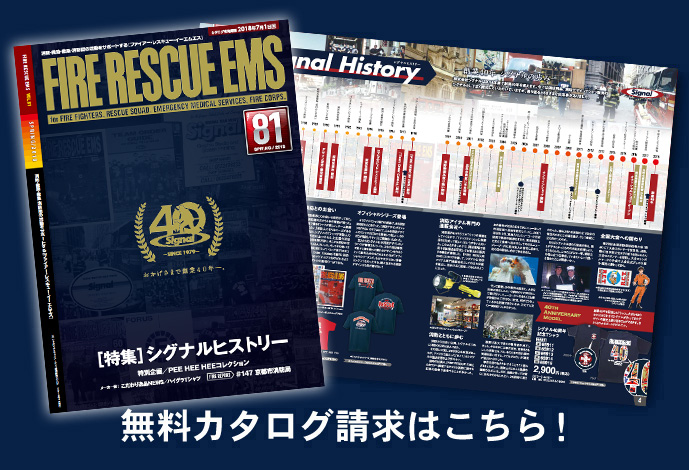 シグナルのカタログを無料配布中!