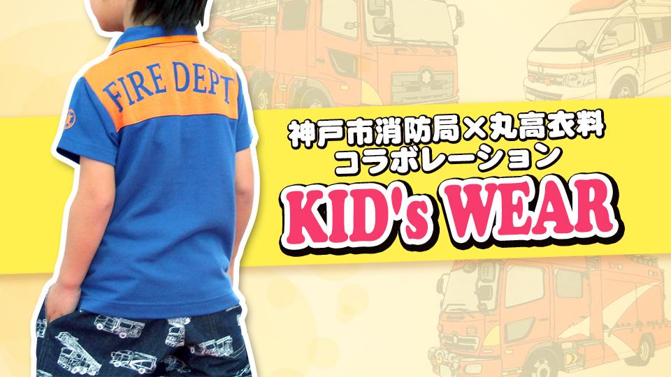 「神戸市消防局」とキッズウェアで人気の高い「丸高衣料」が限定コラボレーション!