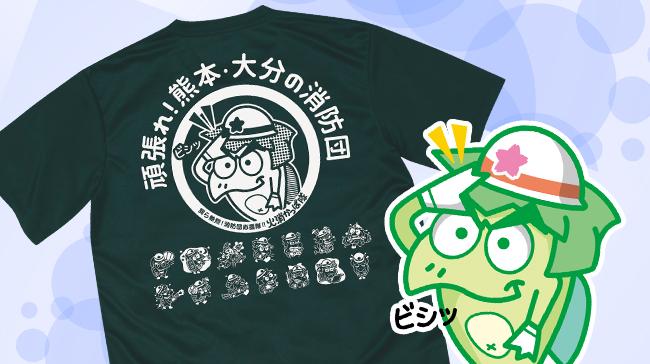 【販売終了】[熊本地震チャリティー]火消かっぱ隊Tシャツを着て熊本・大分消防団を応援しよう