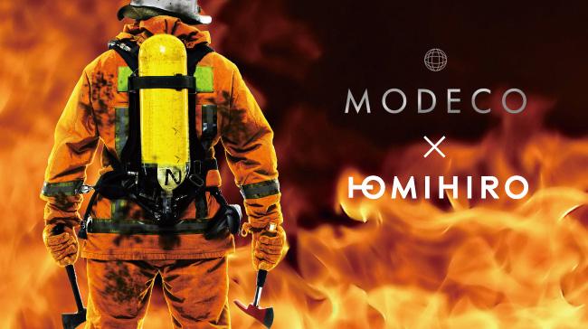 国内の防火服が生まれ変わる!MODECO × TOMIHIROのタッグが生んだニューブランド