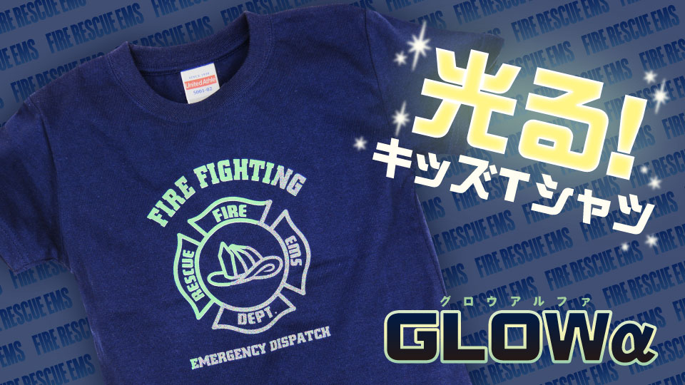 光る!キッズTシャツが新登場。ファイアーファイターリスペクトデザインがたまらない!