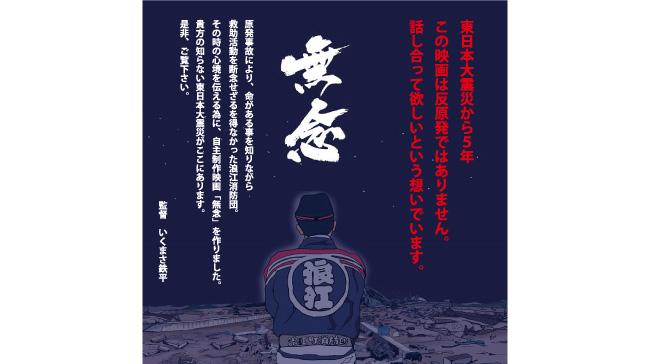 【終了】あなたの知らない東日本大震災がそこにある。自主製作映画「無念」上映のお知らせ