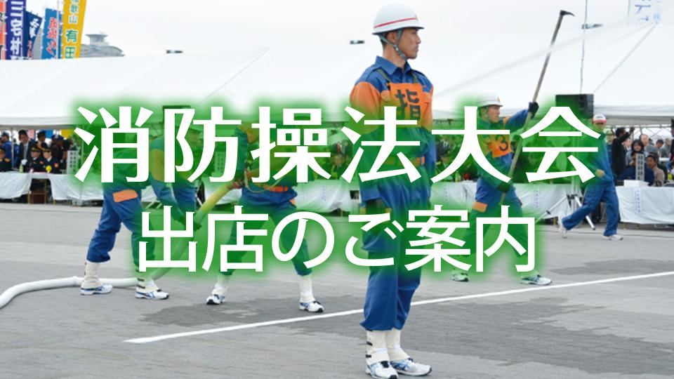 【終了】第25回全国消防操法大会開催地は長野!シグナルも応援に向かいます!