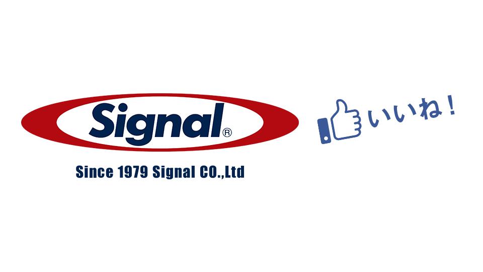 お待たせしました!シグナル公式Facebook、ついにスタート!