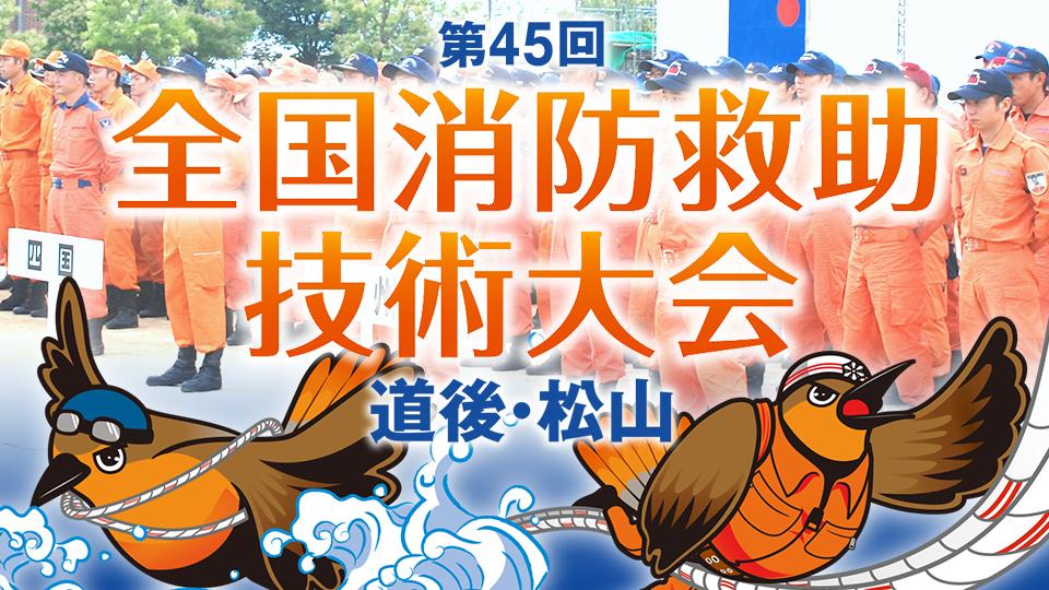 【終了】本日開催!「第45回全国消防救助技術大会 道後・松山」