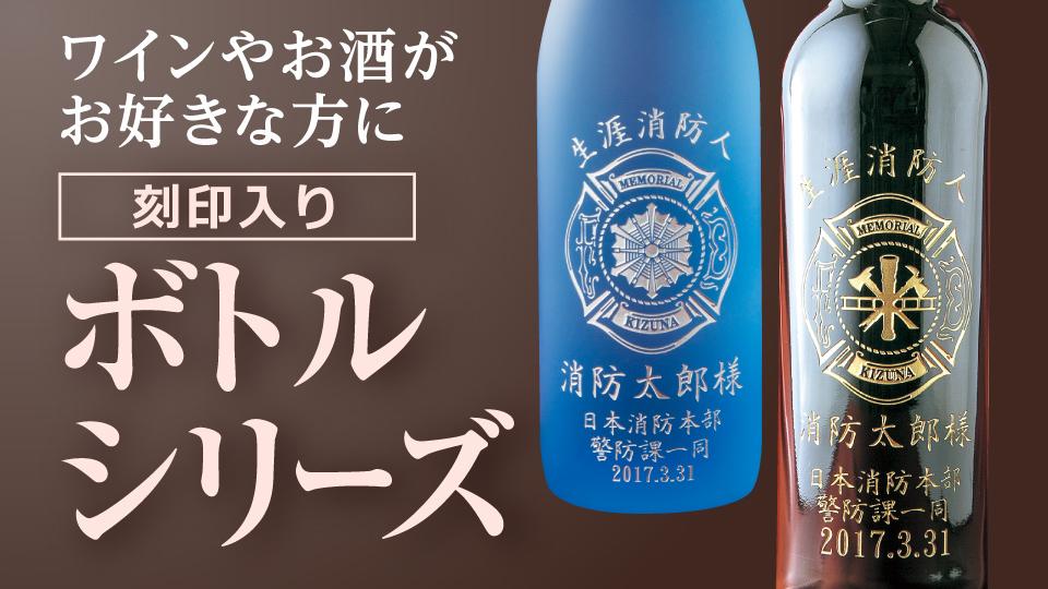 メモリアルギフトコレクション【刻印入り】ボトルシリーズ
