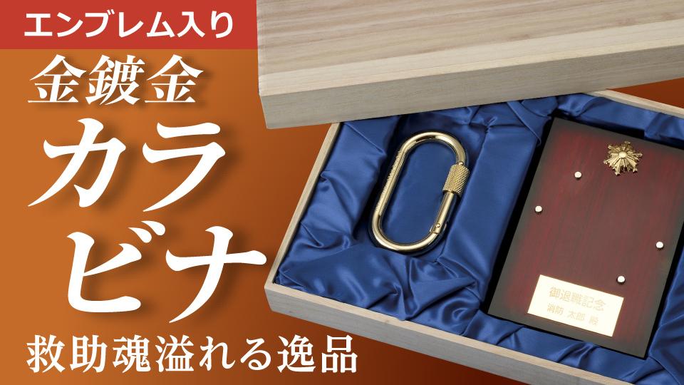 メモリアルギフトコレクション【刻印入り】金鍍金カラビナ楯