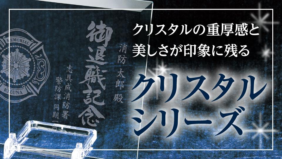 メモリアルギフトコレクション【刻印入り】クリスタルシリーズ