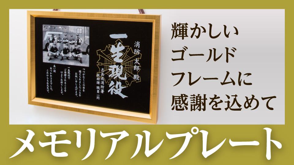 メモリアルギフトコレクション【刻印入り】メモリアルプレート