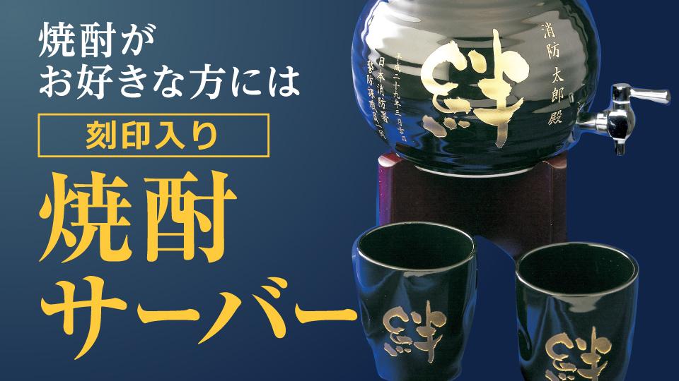 メモリアルギフトコレクション【刻印入り】焼酎サーバー