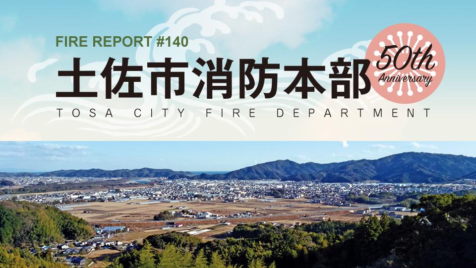 FIRE REPORT #140 土佐市消防本部 50th Anniversary