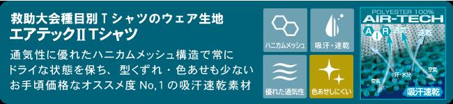 air-tech-shumoku