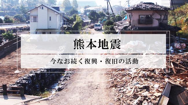 熊本地震発生から1年。忘れてはいけない被災地の今