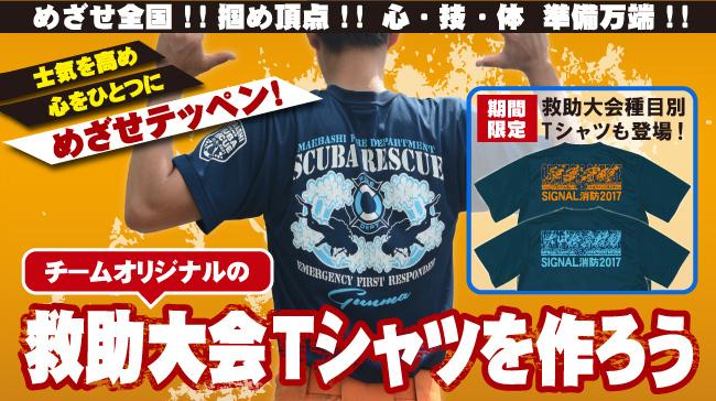 消防救助技術大会に向けてTシャツを作ろう!