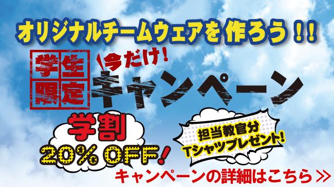 【学生限定】オリジナルTシャツ学割キャンペーン実施中!