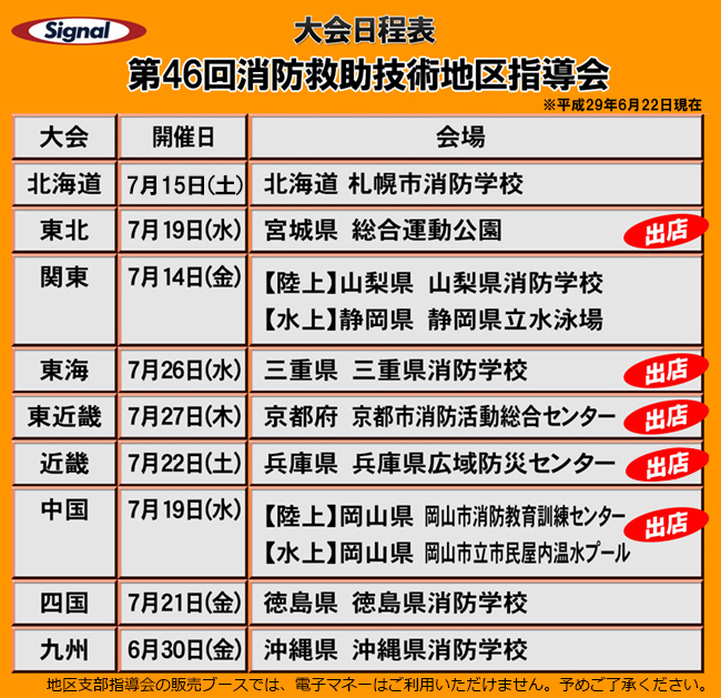 救助地区支部指導会日程表