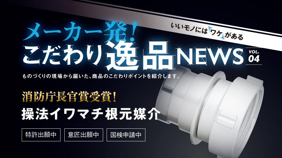 メーカー発!こだわりの逸品NEWS【VOL.04】