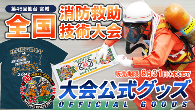 第46回全国消防救助技術大会公式グッズ