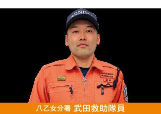 八乙女分署 武田救助隊員