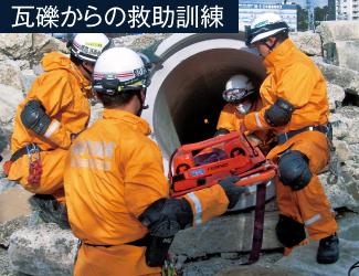 瓦礫からの救助訓練