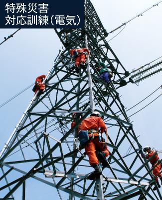 特殊災害対応訓練(電気)