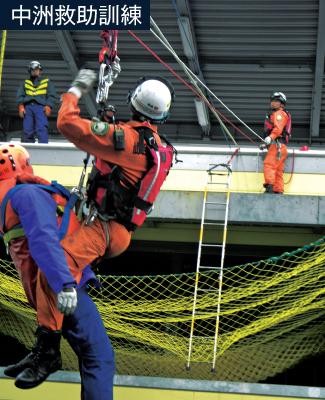 中洲救助訓練