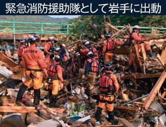 緊急消防援助隊として岩手に出動