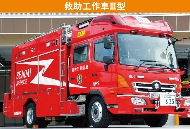 救助工作車Ⅲ型