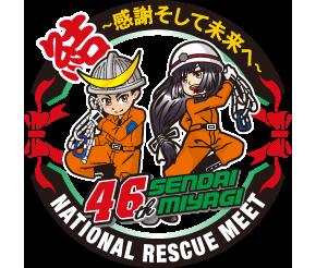 結?感謝そして未来へ? 46th SENDAI MIYAGI NATIONAL RESCUE MEET