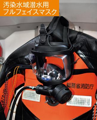 汚染水域潜水用フルフェイスマスク