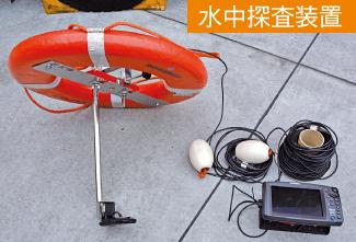 水中探査装置