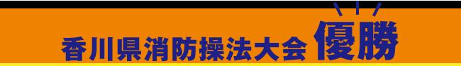 香川県 消防操法大会 優勝