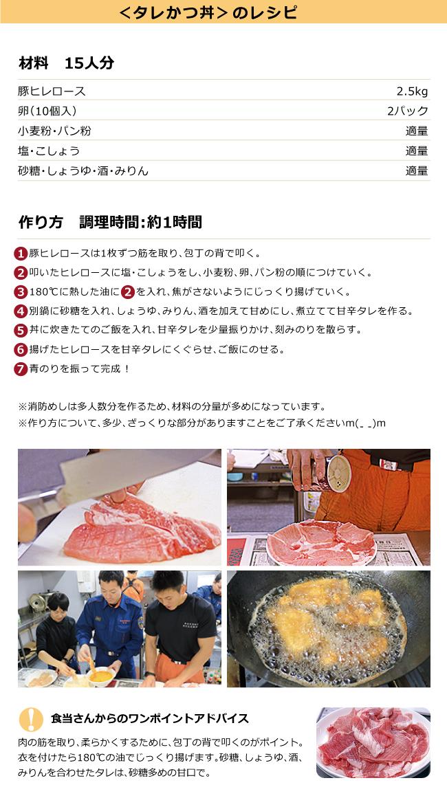 タレカツ丼のレシピ