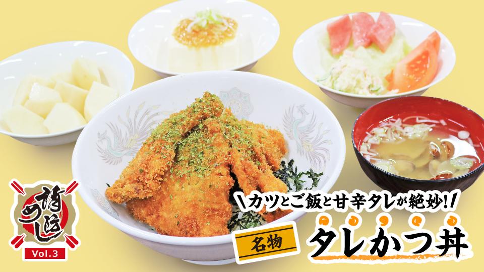 【消防めし Vol.3】新潟市中央消防署 カツとご飯と甘辛タレが絶妙!名物 タレかつ丼