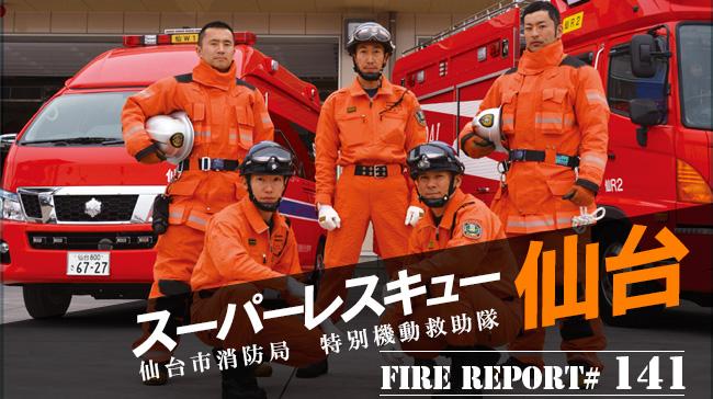FIRE REPORT #141 仙台市消防局 特別機動救助隊 スーパーレスキュー仙台