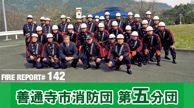FIRE REPORT #142  消防団の強みを生かして。天霧山山火事訓練