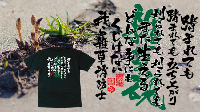 人気の消防語録シリーズTシャツ・WEB限定デザインが登場!