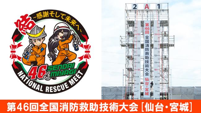 東日本大震災から6年、未来へ歩み続けて。<br />第46回全国消防救助技術大会【仙台・宮城】