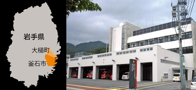 釜石大槌地区行政事務組合消防本部
