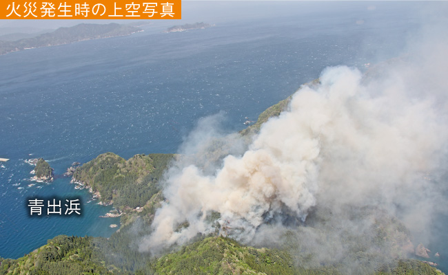 火災発生時の上空写真