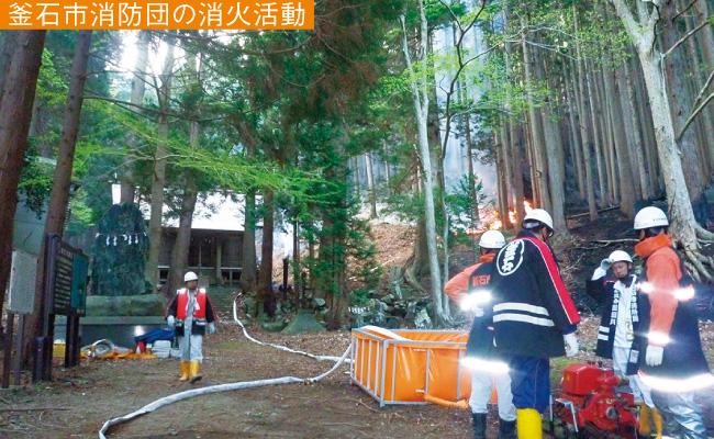 釜石市消防団の消火活動