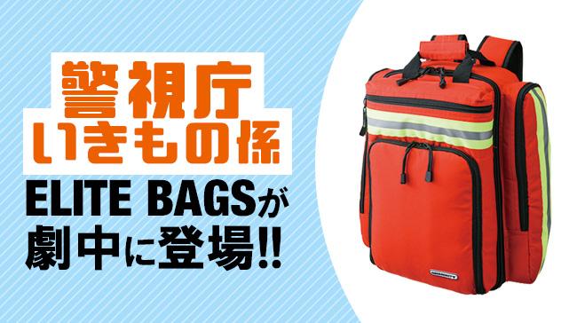フジテレビドラマ「警視庁いきもの係」に救急隊員用バッグを協賛