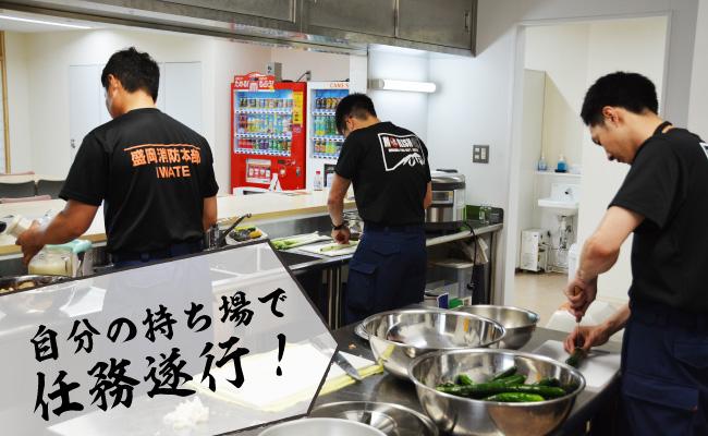 厨房チーム
