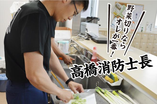 野菜を切る髙橋消防士