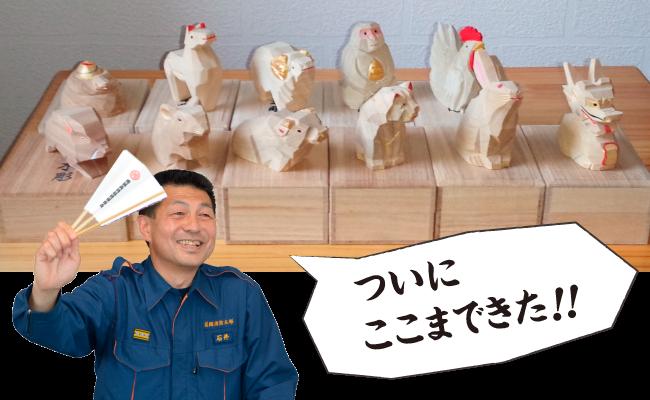 署長と木彫り人形