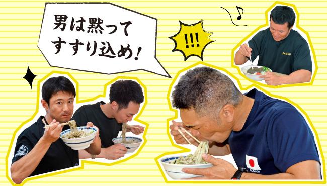 じゃじゃ麺を食べる中村警防係長と署員たち