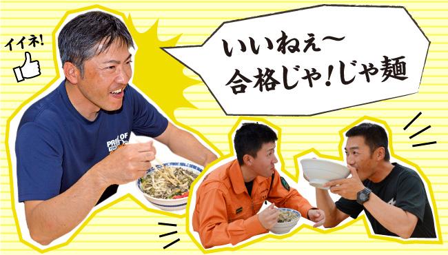 じゃじゃ麺を食べる小野総務主任と署員たち