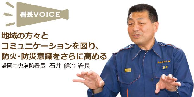 盛岡中央消防署長 石井 健治 署長