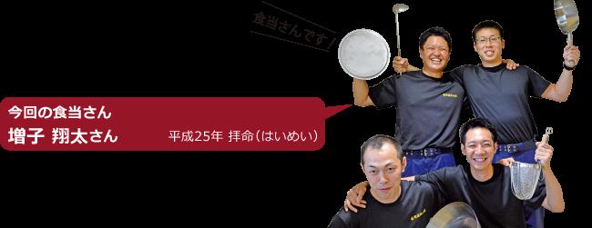 今回の食当さん 増子 翔太さん