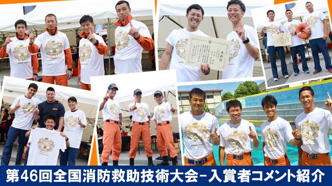 第46回全国消防救助技術大会【仙台・宮城】</br>入賞者コメント紹介